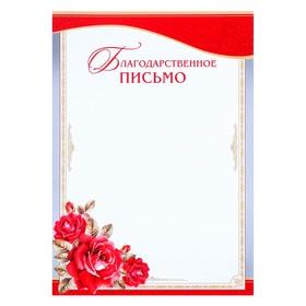 Благодарственное письмо 'Красные цветы' Ош