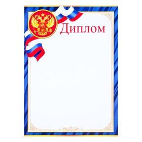 Диплом 'Герб РФ' синяя рамка, триколор Ош