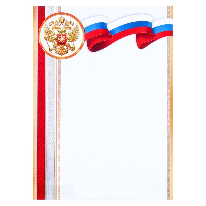 """Грамота """"Триколор"""" герб РФ"""