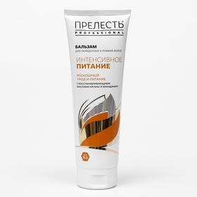 Маска для волос Прелесть Professional «Интенсивное питание», 250 мл