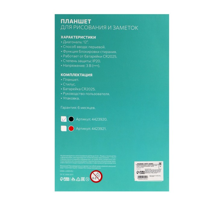 """Планшет для рисования и заметок LuazON LC-03, 12"""", функция блокировки, черный"""