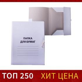 Папка для бумаг с завязками, картон немелованный, 220г/м2, белый, до 200л.
