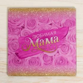 Разделочная доска «Любимая мама», 20 х 20 см