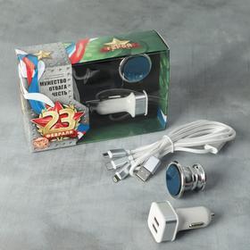 Набор аксессуаров для автомобиля «23 февраля», магнитный держатель, USB-адаптер, кабель для зарядки Ош