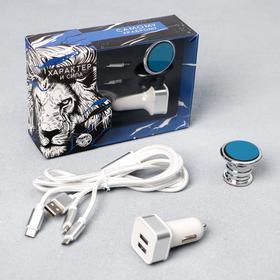 Набор аксессуаров для автомобиля «Характер и сила» 3 в 1 (магнитный держатель, USB-адаптер, кабель для зарядки) Ош