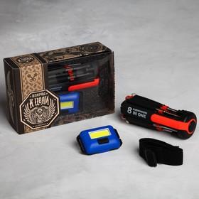 Набор аксессуаров для автомобиля «Вперед к цели» 2 в 1 (набор мульти-инструментов и фонарик на голову) Ош