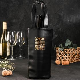 Чехол для бутылки «Ужин без вина», искусственная кожа Ош
