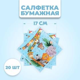 Салфетки бумажные 'С Днём Рождения' 33*33 см, набор 20 шт Ош