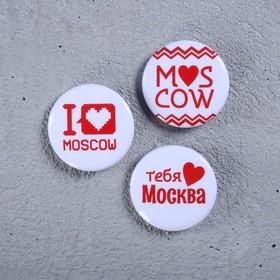 Набор значков «Москва. Любимый город» Ош