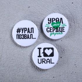 Набор значков «Урал» Ош