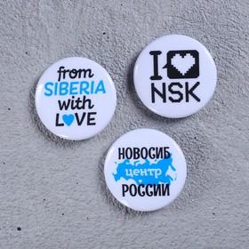 Набор значков «Новосибирск» Ош