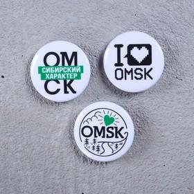 Набор значков «Омск» Ош