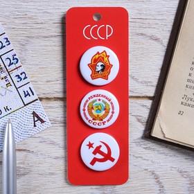 Набор значков «СССР» Ош
