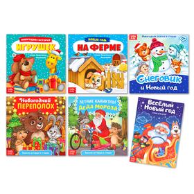 Книги набор 'Стихи про Новый год' 6 шт по 12 стр Ош