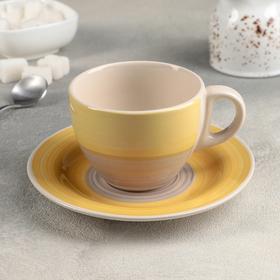Чайная пара «Солнечное утро», чашка 220 мл, блюдце