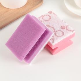 Губки кухонные «Сиреневый рассвет», ароматизированные, 2 шт