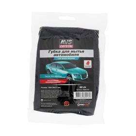 Губка поролоновая AVS SP-04, рельса, в вакуумной упаковке, 166х130x77мм Ош