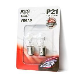 Лампа автомобильная AVS Vegas в блистере 12 В, P21/4W(BAZ15d), смещенный штифт, набор 2 шт