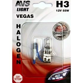 Лампа автомобильная AVS Vegas, в блистере, H3,12 В, 55 Вт