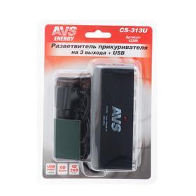 Разветвитель прикуривателя AVS CS313U, 12/24 В, 3 выхода + USB Ош