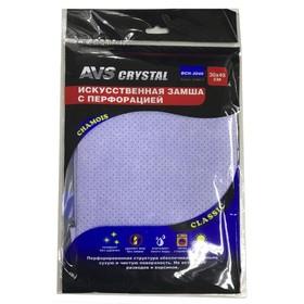 Замша искусственная с перфорацией AVS BCH-3040, 30 х 40 см, голубая Ош