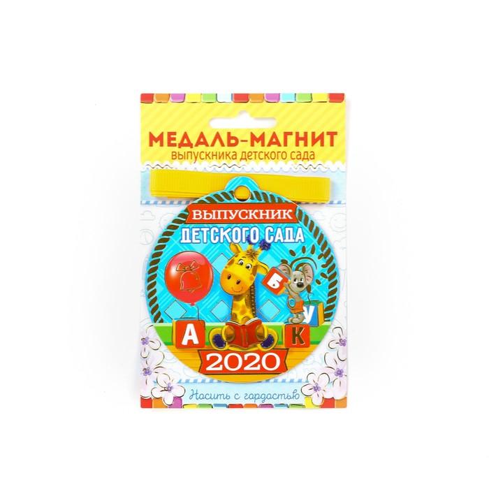 Медаль на магните Выпускник детского сада 2020, жираф, 8,5 х 9 см