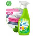 """Пятновыводитель для цветных вещей """"G-oxi spray"""" 600 мл"""