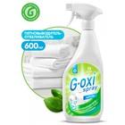 """Пятновыводитель-отбеливатель """"G-oxi spray"""" 600 мл"""
