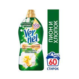 Кондиционер для белья Vernel «Пион и хлопок», 1,82 л Ош