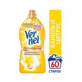 Кондиционер для белья Vernel «Ваниль и цитрус», 1,82 л Ош