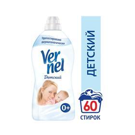 Кондиционер для белья Vernel «Детский», 1,82 л Ош