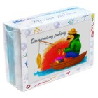 """Мыло-открытка Элибест «Для лучших мужчин» """"Отличному рыбаку"""", 100 г"""