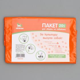 Пакет для уборки за собаками, 18 х 28 см, 15 мкм, 20 шт Ош