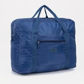 Сумка дорожная, складная в косметичку, отдел на молнии, наружный карман, держатель для чемодана, цвет синий