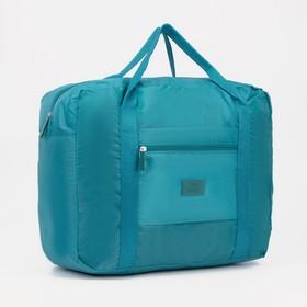 Сумка дорожная, складная в косметичку, отдел на молнии, наружный карман, держатель для чемодана, цвет зелёный