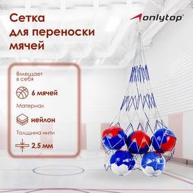 Сетка для переноски мячей (на 6 мячей), нить 2,5 мм, цвета МИКС Ош