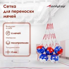 Сетка для переноски мячей (на 6 мячей), нить 4 мм Ош