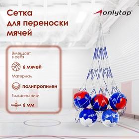 Сетка для переноски мячей (на 6 мячей), нить 6 мм, цвета МИКС Ош