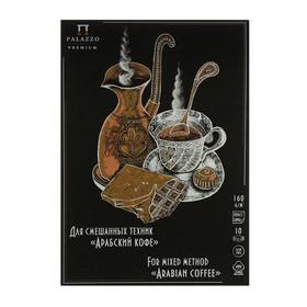 Планшет д/смеш техник А5 10л Арабский кофе бл 2 цв160г/м2 ПЛ-3817 Ош