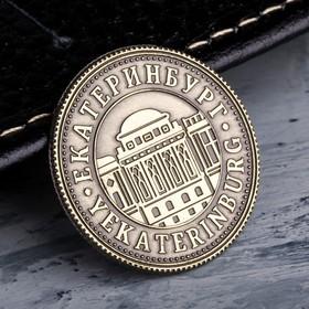 Монета желаний «Екатеринбург», 2,2 см Ош