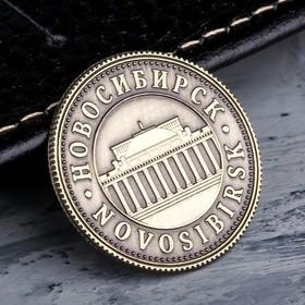Монета желаний «Новосибирск», d= 2.2 см Ош