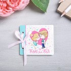 Набор для создания подарка «Влюблённая парочка»