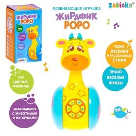 Развивающая игрушка «Музыкальная неваляшка: Жирафик Роро», звук, свет Ош