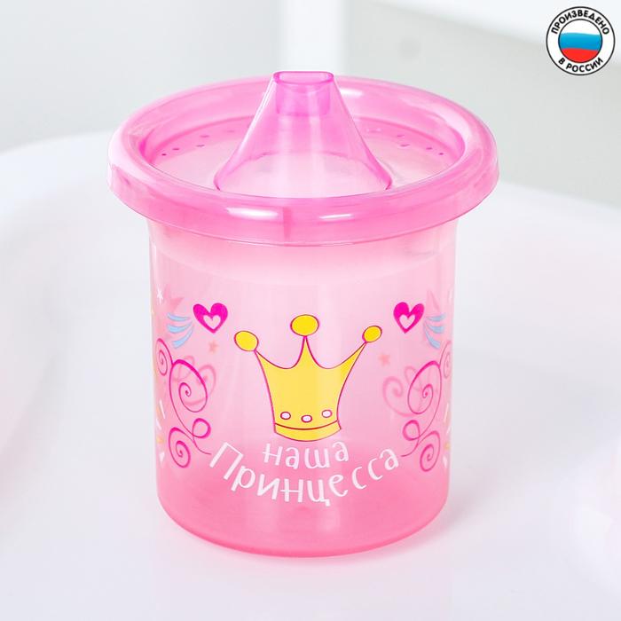 Поильник детский «Волшебная принцесса» с твёрдым носиком 200 мл, цвет розовый/фуксия