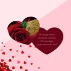 Открытка-валентинка «Только для тебя», 7 х 6 см