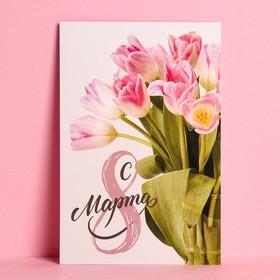 Почтовая карточка «8 марта» тюльпаны, 10 х 15 см Ош