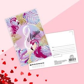 Почтовая карточка «8 марта» фламинго, 10 х 15 см Ош