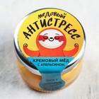 Крем-мёд с апельсином «Медовый антистресс», 30 г