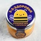 Крем-мёд с апельсином «Здоровья», 30 г