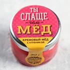 Крем-мёд с клубникой «Ты слаще», 30 г